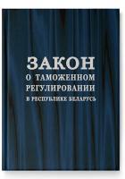 Закон о таможенном регулировании в Республике Беларусь