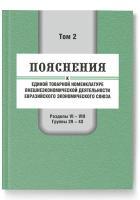 Пояснения к единой Товарной номенклатуре внешнеэкономической деятельности Евразийского экономического союза. Том 2