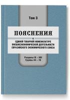 Пояснения к единой Товарной номенклатуре внешнеэкономической деятельности Евразийского экономического союза. Том 3