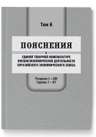Пояснения к единой Товарной номенклатуре внешнеэкономической деятельности Евразийского экономического союза. Том 6