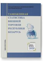 Бюллетень «Таможенная статистика внешней торговли Республики Беларусь». Январь-декабрь 2020 года