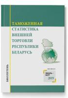 Бюллетень «Таможенная статистика внешней торговли Республики Беларусь». Январь-сентябрь 2019 года
