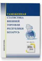 Бюллетень «Таможенная статистика внешней торговли Республики Беларусь». Январь-декабрь 2018 года