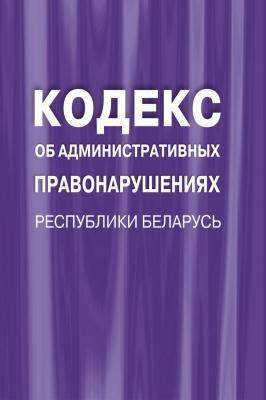 Кодекс об административных правонарушениях Республики Беларусь