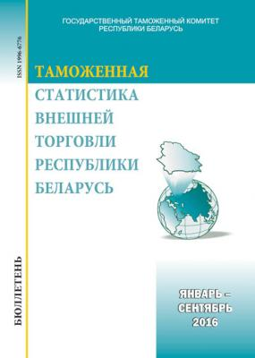 Бюллетень «Таможенная статистика внешней торговли Республики Беларусь». Январь-сентябрь 2016 года
