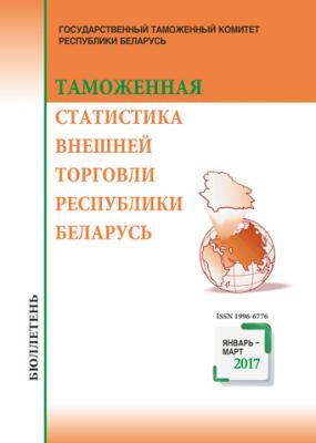 Бюллетень «Таможенная статистика внешней торговли Республики Беларусь». Январь-март 2017 года