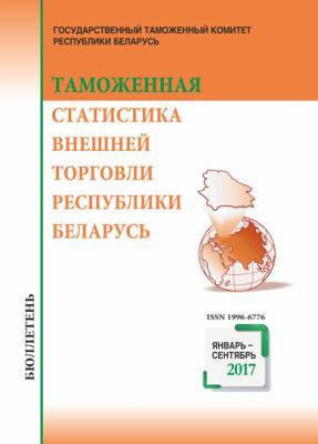 Бюллетень «Таможенная статистика внешней торговли Республики Беларусь». Январь-сентябрь 2017 года