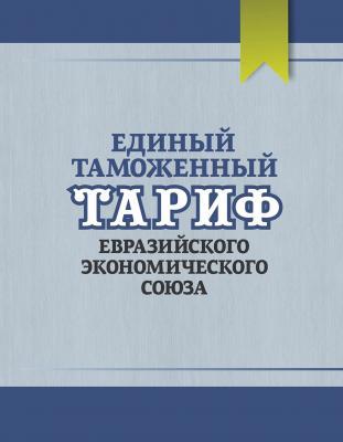 Единый таможенный тариф Евразийского экономического союза: по состоянию на 2 сентября 2018 года