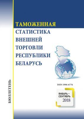 Бюллетень «Таможенная статистика внешней торговли Республики Беларусь». Январь-сентябрь 2018 года