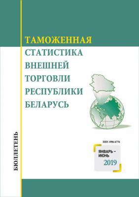 Бюллетень «Таможенная статистика внешней торговли Республики Беларусь». Январь-июнь 2019 года