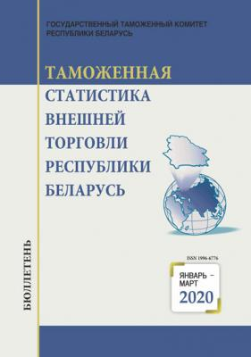 Бюллетень «Таможенная статистика внешней торговли Республики Беларусь». Январь-март 2020 года