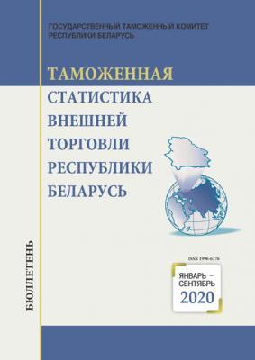 Бюллетень «Таможенная статистика внешней торговли Республики Беларусь». Январь-сентябрь 2020 года